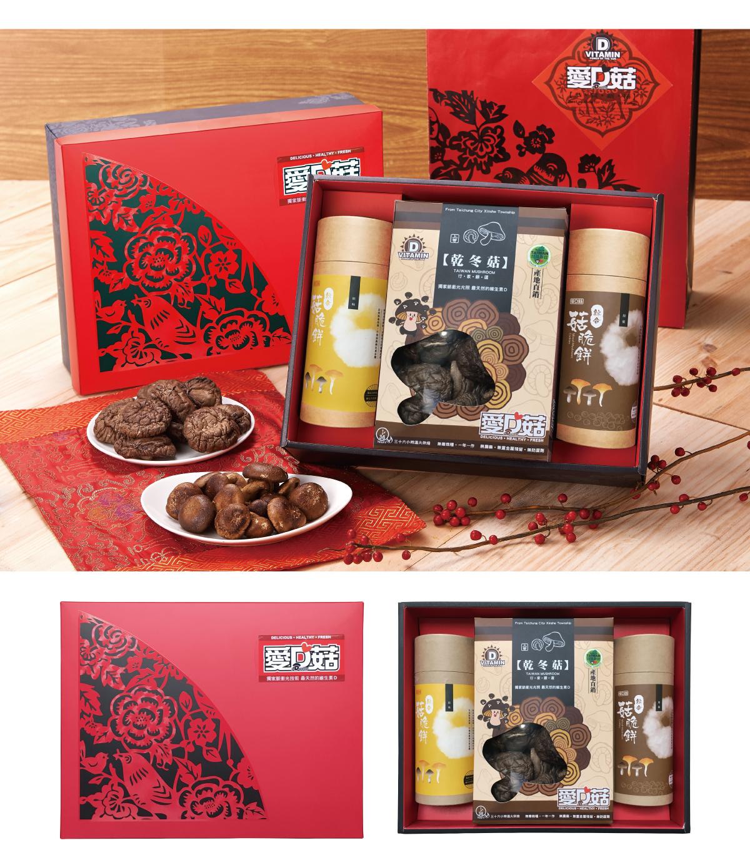 愛D菇-中秋禮盒